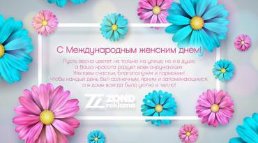 Группа компаний Зонд-реклама поздравляет с Международным женским днём