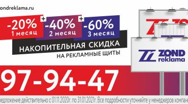 Скидка 60% наружная реклама на щитах в Томске акция билборды цифровые digital экраны