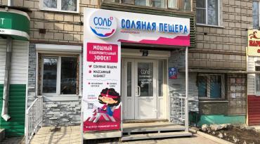 Изготовление наружной вывески на входную группу в Томске от компании Зонд-реклама