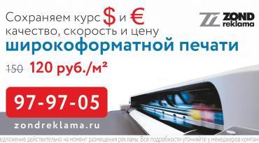 Широкоформатная, интерьерная печать в Томске, полиграфия, наружная реклама заказать