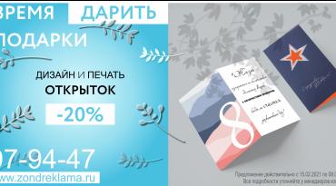ДИЗАЙН И ПЕЧАТЬ ОТКРЫТОК 23 Февраля, 8 марта, Томск