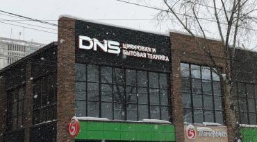Производство вывесок для магазина DNS, печать на плёнке, широкоформатная печать баннеров, рекламное агентство полного цикла Зонд-реклама, город Томск