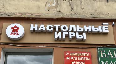 Наружная реклама - объёмные буквы, заказать в Томске
