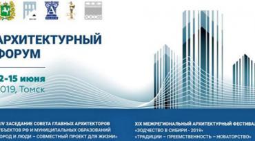 """ГК """"Зонд-реклама"""", Томск, Архитектурный форум 2019, Рекламно-производственные услуги"""