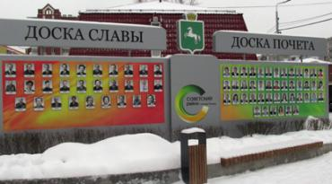 """ГК """"Зонд-реклама"""", Доска Славы, Доска Почета, Советский район"""