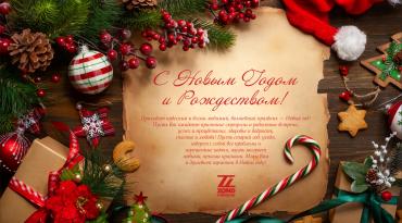 Новогоднее поздравление от ГК Зонд-реклама