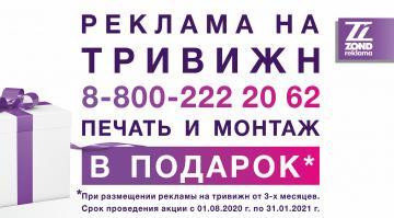 Реклама на тривижн в Томске! Печать и монтаж В ПОДАРОК!