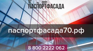 """ГК """"Зонд-реклама"""", Паспортфасада70.рф, Томск"""