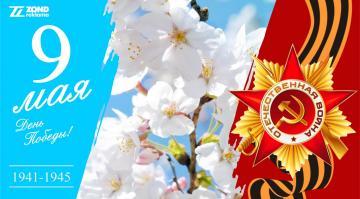 ГК Зонд-реклама поздравляет Вас с Днём Победы!