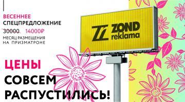 Акция на наружную рекламу Томск, спецпредложение