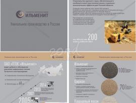 Дизайн буклета для Туганского комбината