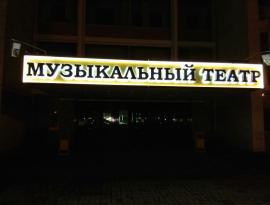 """Северский Музыкальный театр. Оформление ГК """"Зонд-реклама"""""""