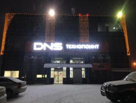DNS Технопоинт. Томск. Вывеска.