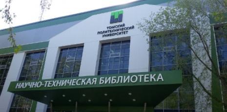 Научно-техническая библиотека ТПУ