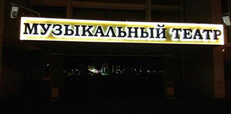 """Оформление Северского Музыкального театра. ГК """"Зонд-реклама"""""""