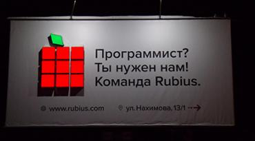 Рубиус экстендер