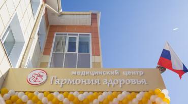 центр «Гармония здоровья»