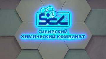 """ГК """"Зонд-реклама"""", Сибирский Химический Комбинат, Оформление"""